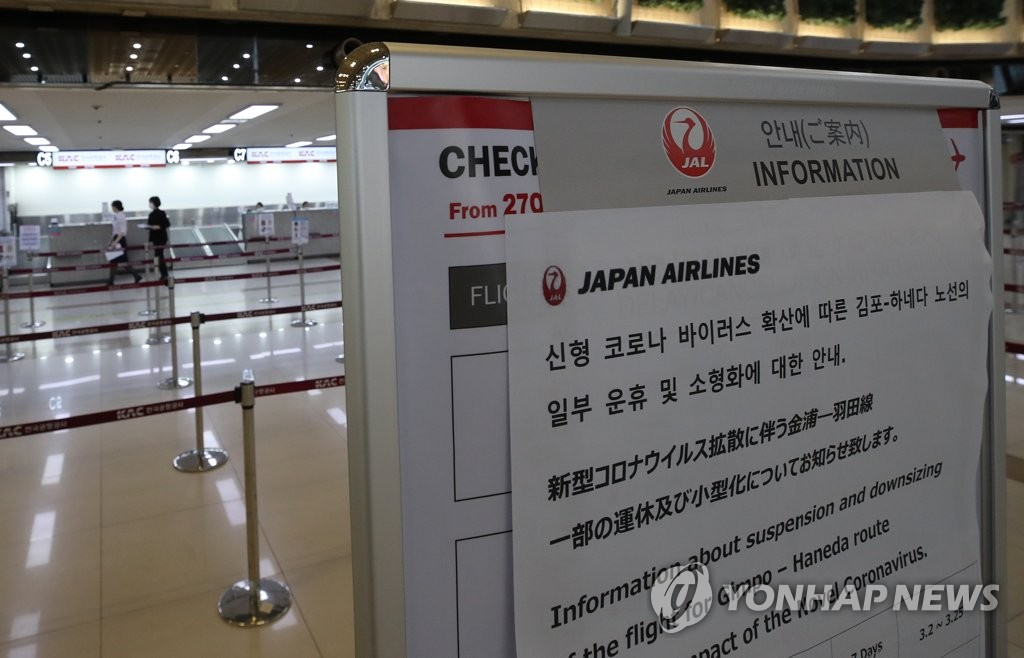 (2nd LD) Japan to quarantine arrivals from South Korea, China over coronavirus