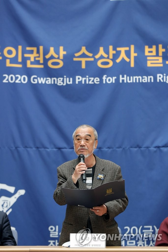 Recipient of Gwangju Prize for Human Rights