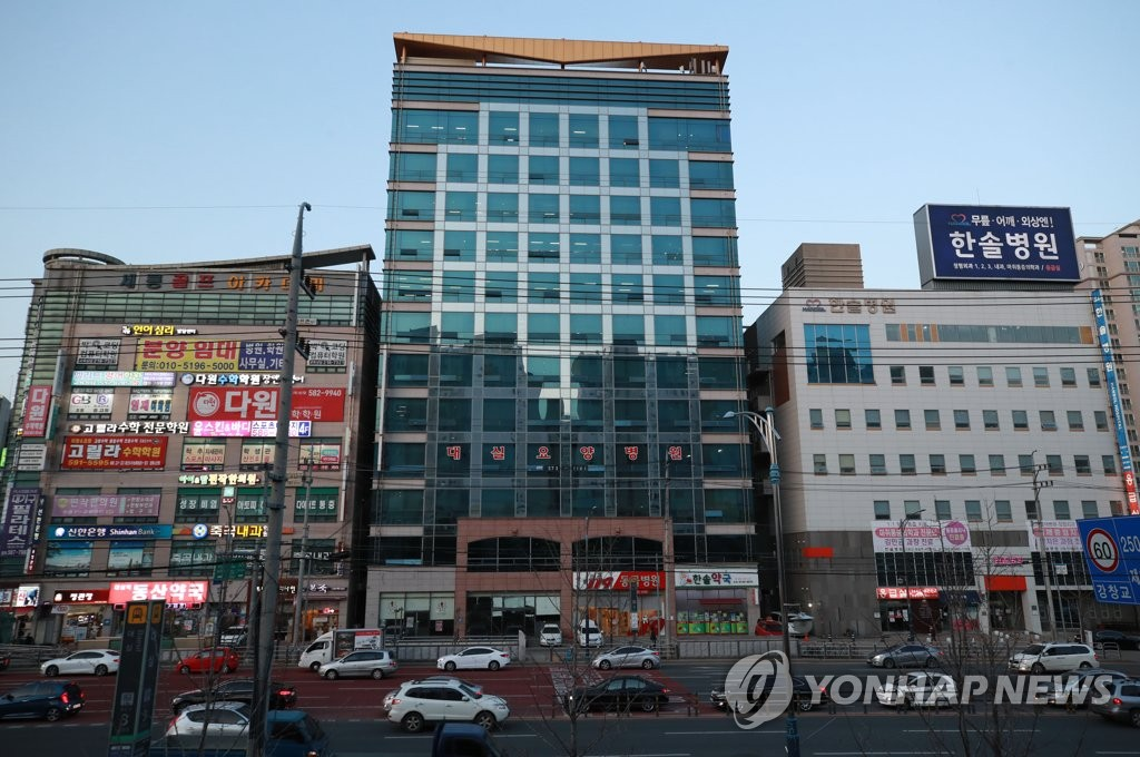 This file photo taken March 20, 2020, shows a building in Daegu, 300 kilometers southeast of Seoul, where another case of mass infection of the new coronavirus was reported. (Yonhap)