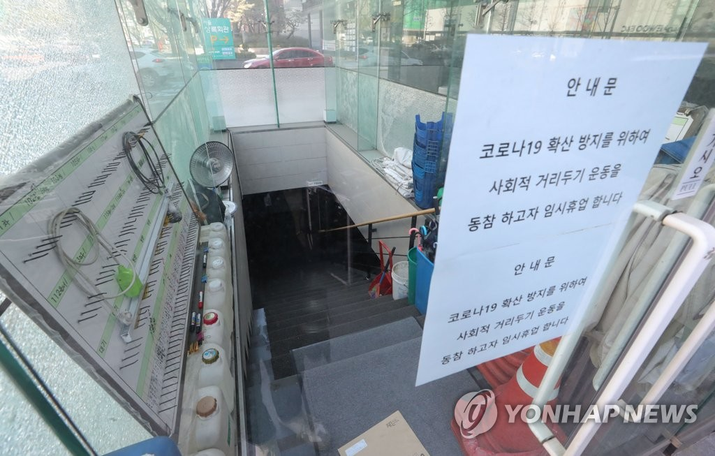 A notice on temporary closure is seen in front of a bar in the southeastern Seoul neighborhood of Gangnam on April 8, 2020. An employee there was infected with the new coronavirus. (Yonhap)