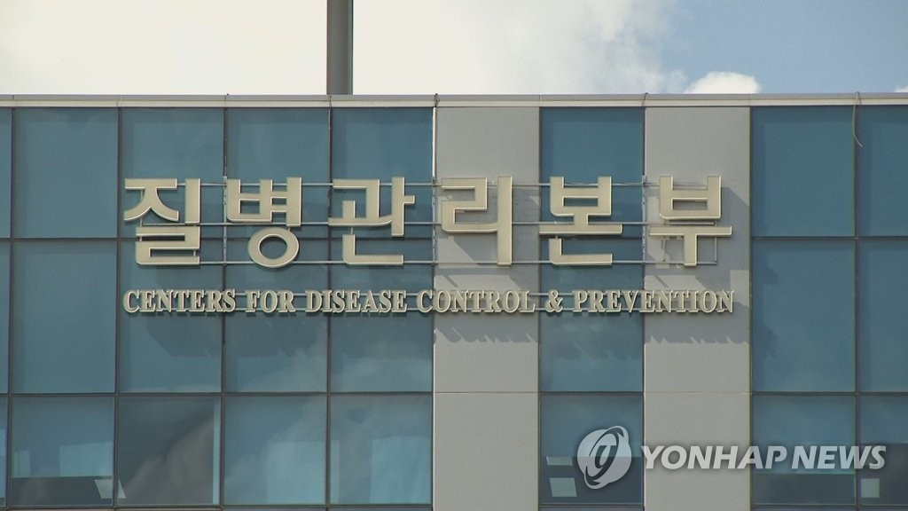This photo, provided by Yonhap News TV, shows the headquarters of the Korea Centers for Disease Control & Prevention. (PHOTO NOT FOR SALE) (Yonhap)