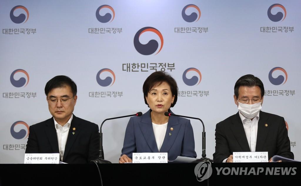 김현미 장관, '주택시장 안정 위한 관리방안은'