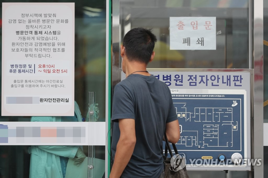 This photo, taken on June 30, 2020, shows a hospital in Gwangju, 329 kilometers south of Seoul, whose access is restricted as one of its inpatients tested positive for the new coronavirus. (Yonhap)