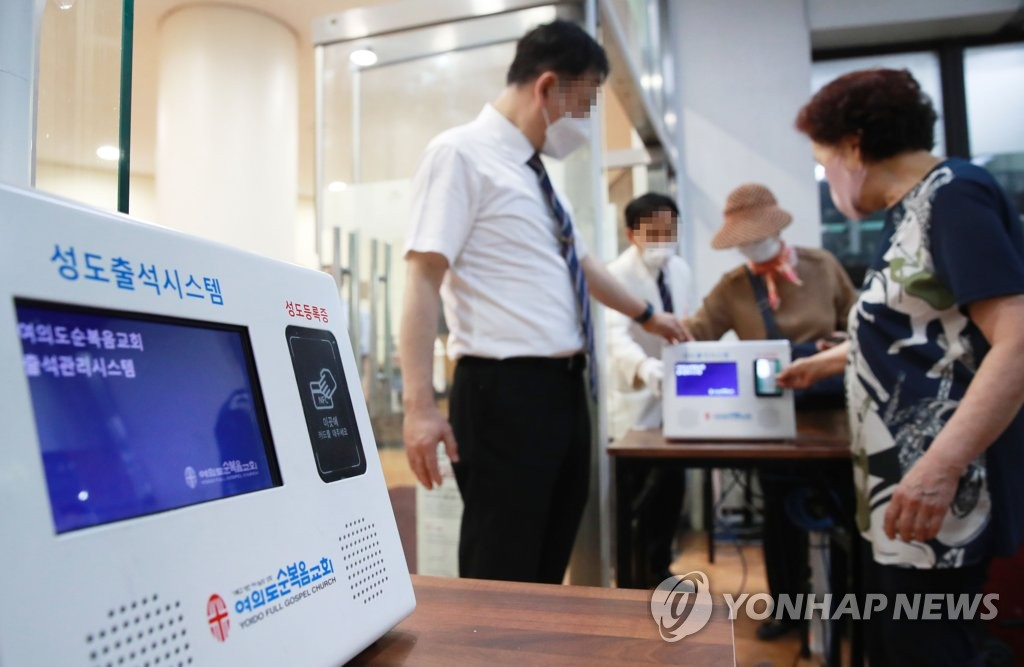A congregant uses a QR-based code entry log to attend a service at Yoido Full Gospel Church in Seoul on July 12, 2020, as health authorities have beefed up anti-virus prevention measures at churches nationwide. (Yonhap)