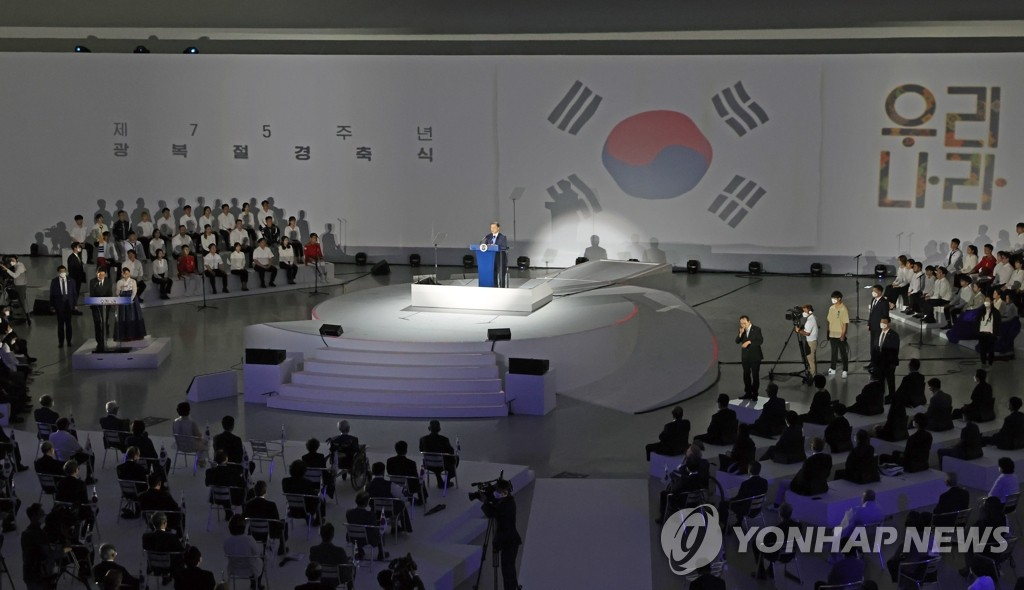A national ceremony is under way to commemorate Korea's liberation from Japan's colonial rule at the Dongdaemun Design Plaza in Seoul on Aug. 15, 2020. (Yonhap)