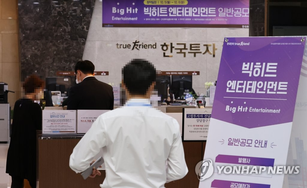 Signs and banners on an initial public offering by Big Hit Entertainment are seen at the Korea Investment & Securities building in Yeouido, a financial district in western Seoul, on Oct. 5, 2020. (Yonhap)