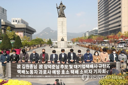 Members of a civic group supporting delivery service workers stage a rally in Seoul on Oct. 19, 2020, to call for the government to come up with measures to prevent them from dying as a result of being overworked. (Yonhap)
