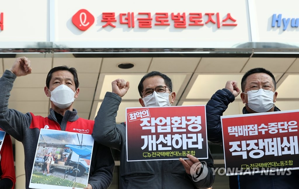 Members of a labor union of parcel delivery workers stage a protest in front of Lotte Global Logistics Co. in Seoul on Oct. 26, 2020, to call for measures to improve the working conditions of couriers. (Yonhap)
