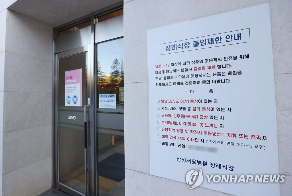 A funeral hall in the Seoul Medical Center in Seoul limits visitors who have symptoms of COVID-19 on Nov. 4, 2020, after a reporter covering late Samsung Chairman Lee Kun-hee's funeral was diagnosed with the virus. (Yonhap)