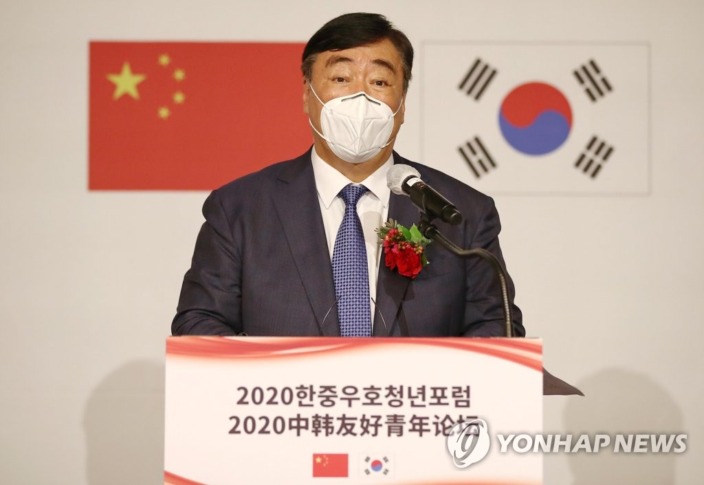 Chinese Ambassador to South Korea Xing Haiming speaks during the Korea China Friendship Forum in Seoul on Nov. 19, 2020. (Yonhap)