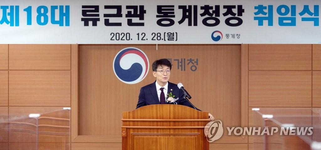 취임사 하는 류근관 신임 통계청장 | 연합뉴스
