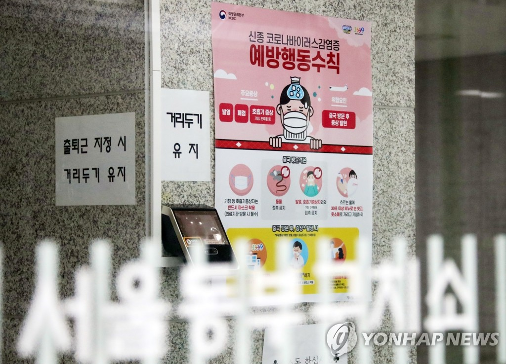 A sign on coronavirus prevention measures is put up at the entrance of Dongbu Detention Center in southeastern Seoul, where cluster infections of COVID-19 were reported, on Jan. 2, 2021. (Yonhap)