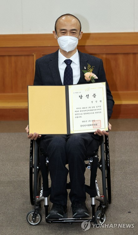 Newly elected head of S. Korean Paralympic body