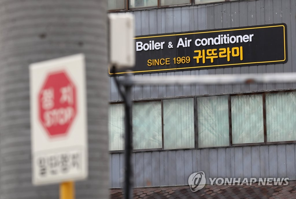 This photo, taken Feb. 16, 2021, shows a plant of Kiturami Boiler Co. in Asan, 100 kilometers south of Seoul, which reported a mass cluster infection of the new coronavirus. (Yonhap)