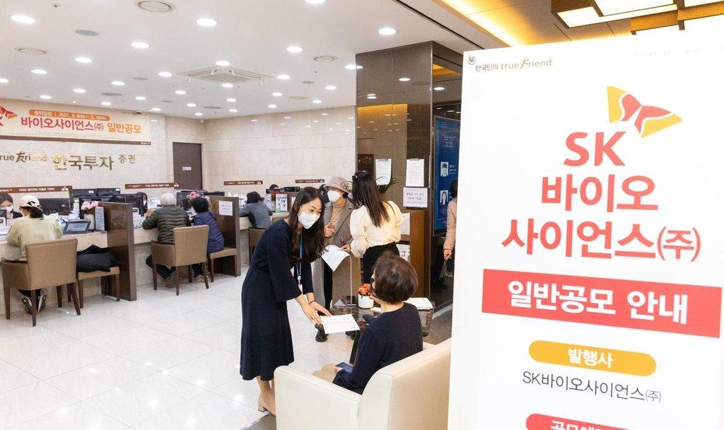 SK 바이오 사이언스, 1 주일 미만 (총) 구독자 증가 가능