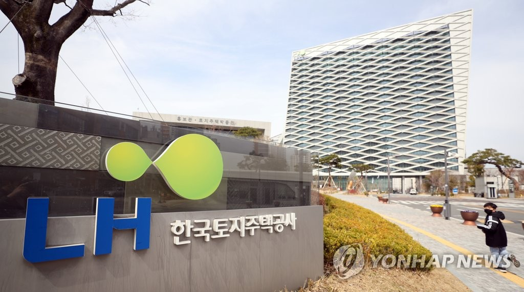 This March 11, 2021, file photo shows the headquarters of Korea Land and Housing Corp. in Jinju, about 435 kilometers southeast of Seoul. (Yonhap)