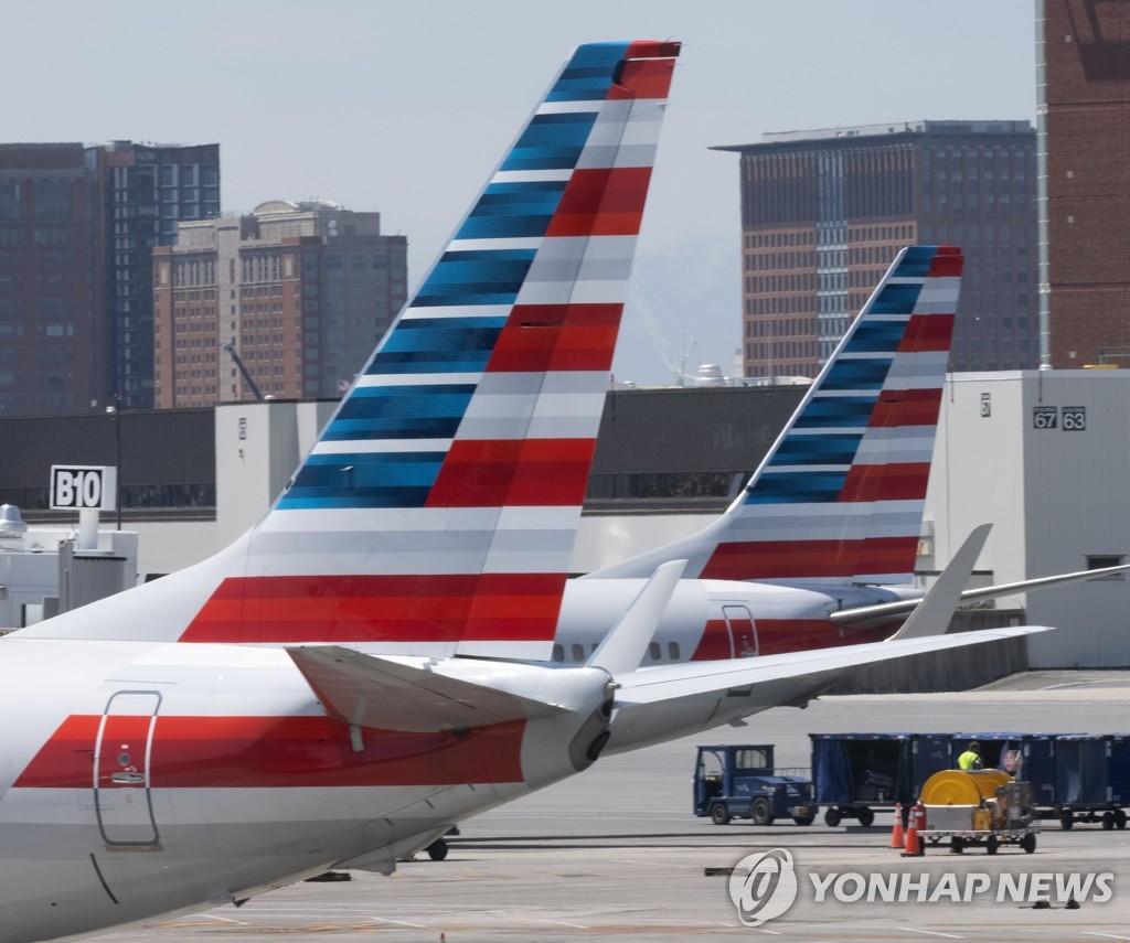 아메리칸항공 여객기
