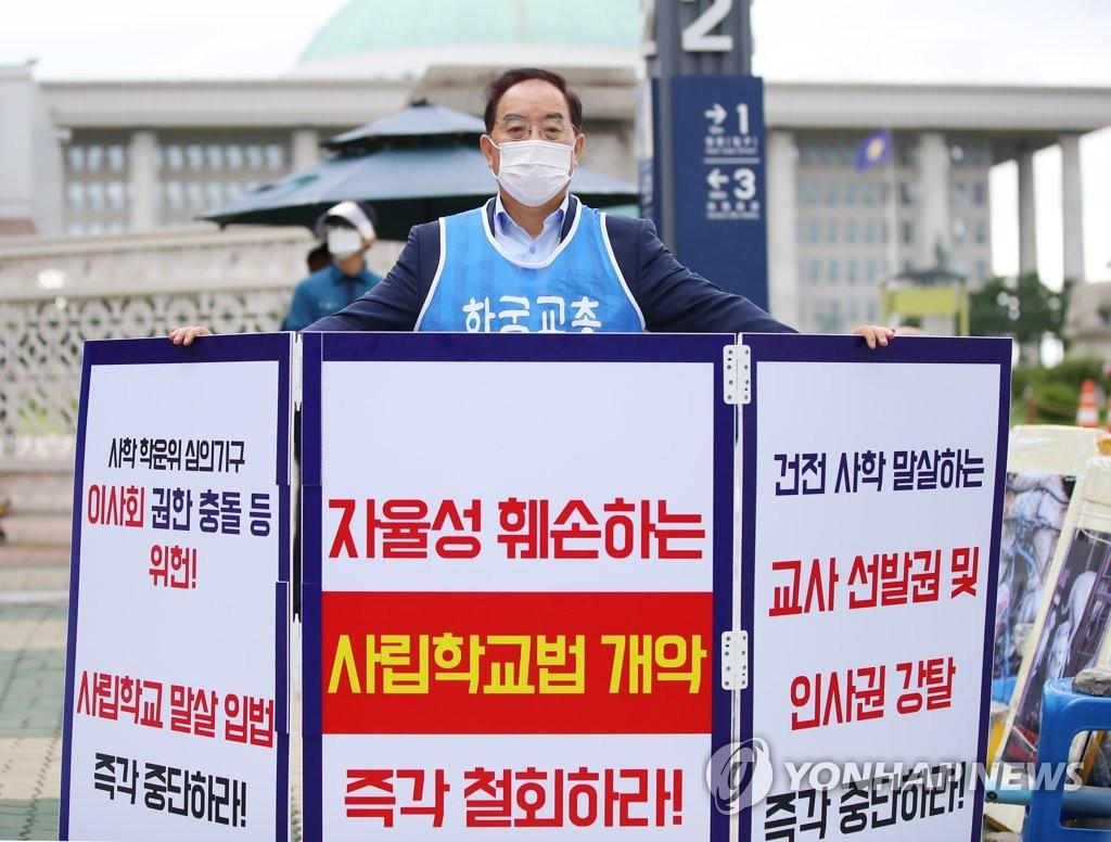 한국교총 '사립학교법 개정 철회하라'