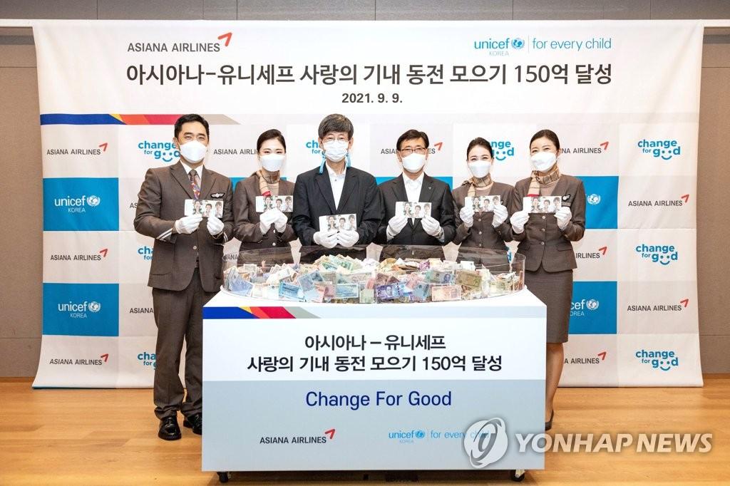 유니세프-아시아나 '사랑의 기내 동전 모으기' 150억 돌파